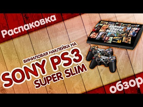 Наклейка на Sony Playstation 3 с AliExpress. Распаковка и обзор