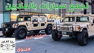 سيارات مميزة بالملايين تواجدت في تجمع رمضاني - فلوق 20