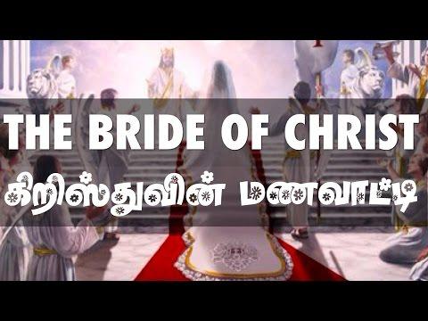TPM Messages | The Bride Of Christ | Part 1 | Bible Studies | Pas. M.T Thomas | Tamil/ English