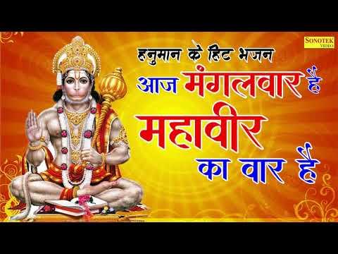 आज मंगलवार है महावीर का वार है | Aaj Mangalvar Hai Mahavir Ka Vaar Hai | Super Hit Hanuman Bhajan