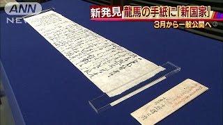 暗殺5日前・・・坂本龍馬・直筆の手紙に「新国家」(17/01/13)