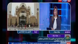 فيديو ـ عماد جاد يطالب بحذف المادة الثانية من قانون بناء الكنائس