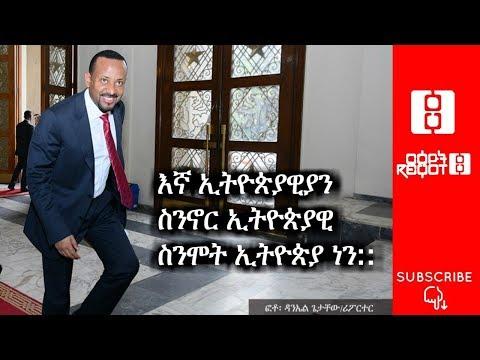 Ethiopia: ርዕዮት :: እኛ ኢትዮጵያዊን ስንኖር ኢትዮጵያዊ ስንሞት ኢትዮጵያ ነን:: ርዕዮት - 4.2.18