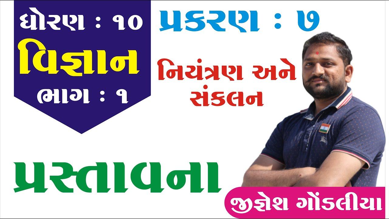 Download std 10 Science ch 7 (નિયંત્રણ અને સંકલન) ભાગ 1 NCERT Course in gujarati By: Jignesh Gondaliya