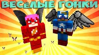 Капитан Америка VS. Флеш - Весёлые гонки (Lucky Block)