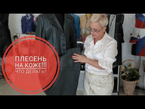 Как почистить кожаную куртку от плесени