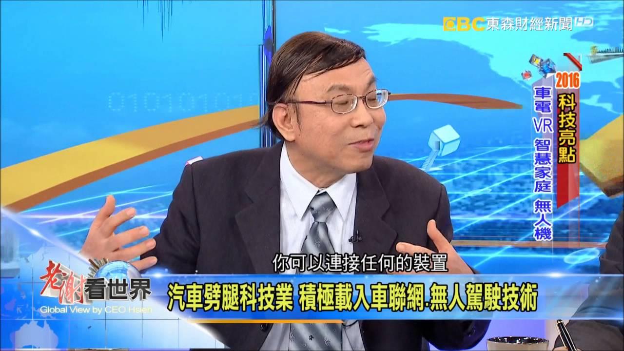 2016-01-09《老謝看世界》專訪 吳金榮 鄭清文 part1 - YouTube