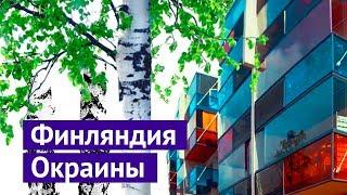 Панельные районы и реновация по-фински