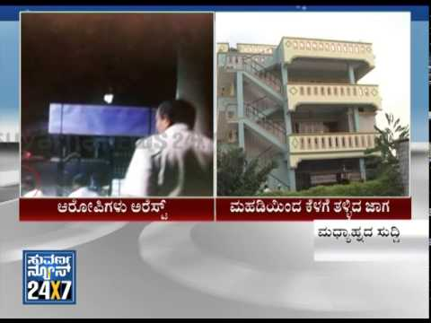 Bangalore law student gang rape case: All six convicts Arrested - News bulletin 13 May 14
