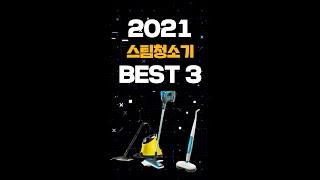 스팀청소기 추천 BEST3