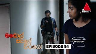 මඩොල් කැලේ වීරයෝ | Madol Kele Weerayo | Episode - 94 | Sirasa TV Thumbnail