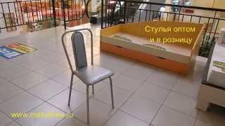 Стулья Трапеция Челябинск оптом и в розницу(, 2015-05-11T07:01:37.000Z)