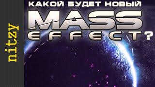 Какой будет Mass Effect 4 (Next) - разбор от Нитзи (1 часть)