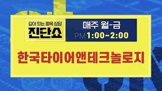 한국타이어앤테크놀로지(161390), 완성차 기업 투자…