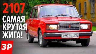 ВАЗ-2107 Жигули твоей мечты | Lada 2107 как новая 1988 год