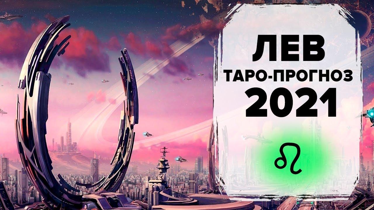 ЛЕВ ♌ 2021 Таро-прогноз | ЛЮБОВЬ, КАРЬЕРА И ДЕНЬГИ, ЗДОРОВЬЕ – все сферы