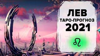 ЛЕВ ♌ 2021  Таро-прогноз | ЛЮБОВЬ, КАРЬЕРА И ДЕНЬГИ, ЗДОРОВЬЕ  - все сферы