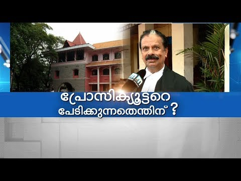 Why Are They Afraid Of Public Prosecutor?| Super Prime Time (12-04-2018)| Part 1| Mathrubhumi News