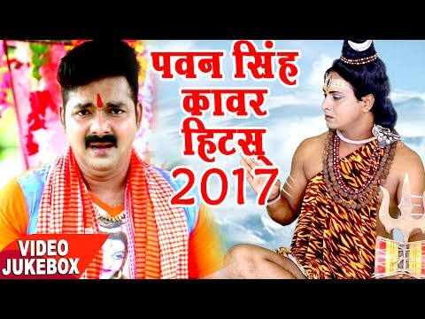 Best Of Pawan Singh बोल बम Songs || Video JukeBOX || Shiv Bhajan Collection 2017