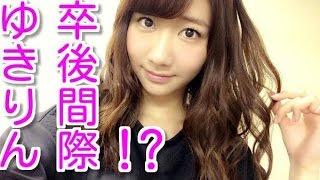 卒後間際!?気になる柏木由紀の今後・・NGT48はどうなる??【AKB48】 AKB48と NGT48を兼任している柏木由紀ことゆきりん。卒業間近かと言われてい...