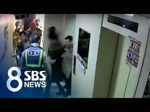 아파트 방화 뒤 주민에 흉기 난동…5명 사망·13명 부상 / SBS