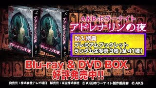 「AKBホラーナイト アドレナリンの夜 DVD&Blu-ray BOX」PR映像 公開!! / AKB48[公式]