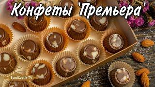"""КОНФЕТЫ """" ПРЕМЬЕРА """" - Сладкоежки не устоят! Простой рецепт безумно вкусных конфет!"""