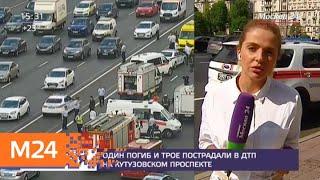 Смотреть видео Среди пострадавших в ДТП на Кутузовском проспекте есть дети - Москва 24 онлайн