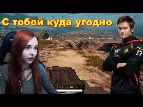 Smorodinova | PUBG с Drainysom | С тобой куда угодно Дрейнис ... - Популярные видеоролики!