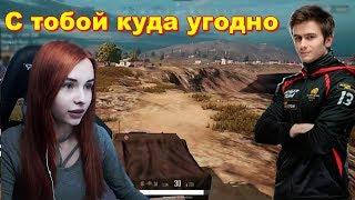 Smorodinova | PUBG с Drainysom | С тобой куда угодно Дрейнис ...
