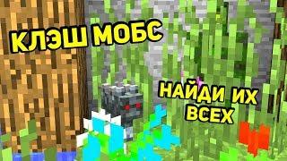 ТОЛЬКО САМЫЙ ВНИМАТЕЛЬНЫЙ НАЙДЁТ ИХ ВСЕХ - Minecraft Clash Mobs