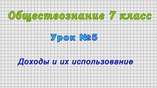 Обществознание 7 класс (Урок№5 Доходы и их использование.)