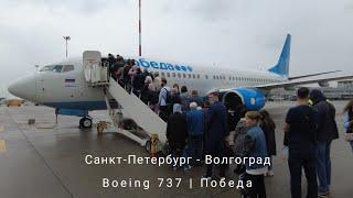 Boeing 737-800 \Победа\ Санкт-Петербург - Волгоград Пулково Гумрак