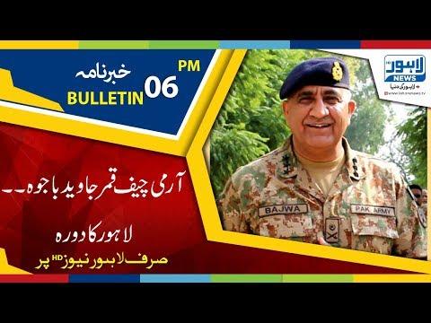 06 PM Bulletin Lahore News HD - 20 December 2017