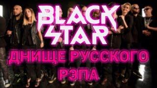 BLACK STAR - ДНИЩЕ РУССКОГО РЭПА
