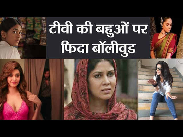 Mouni Roy, Ankita Lokhande जैसी TV की बहुओं की Bollywood में बढ़ी Demand | FilmiBeat