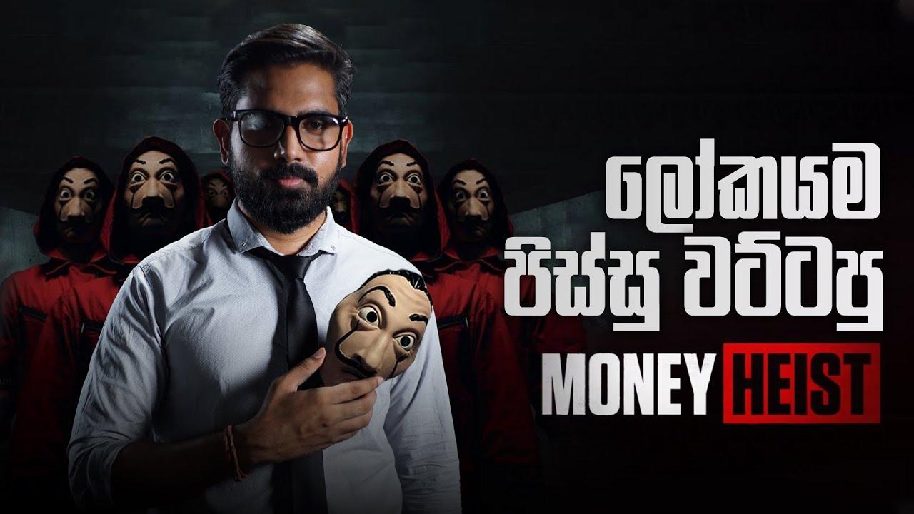 ලෝකයම පිස්සු වට්ටපු Money Heist   Dahayaamaara   Money Heist Review
