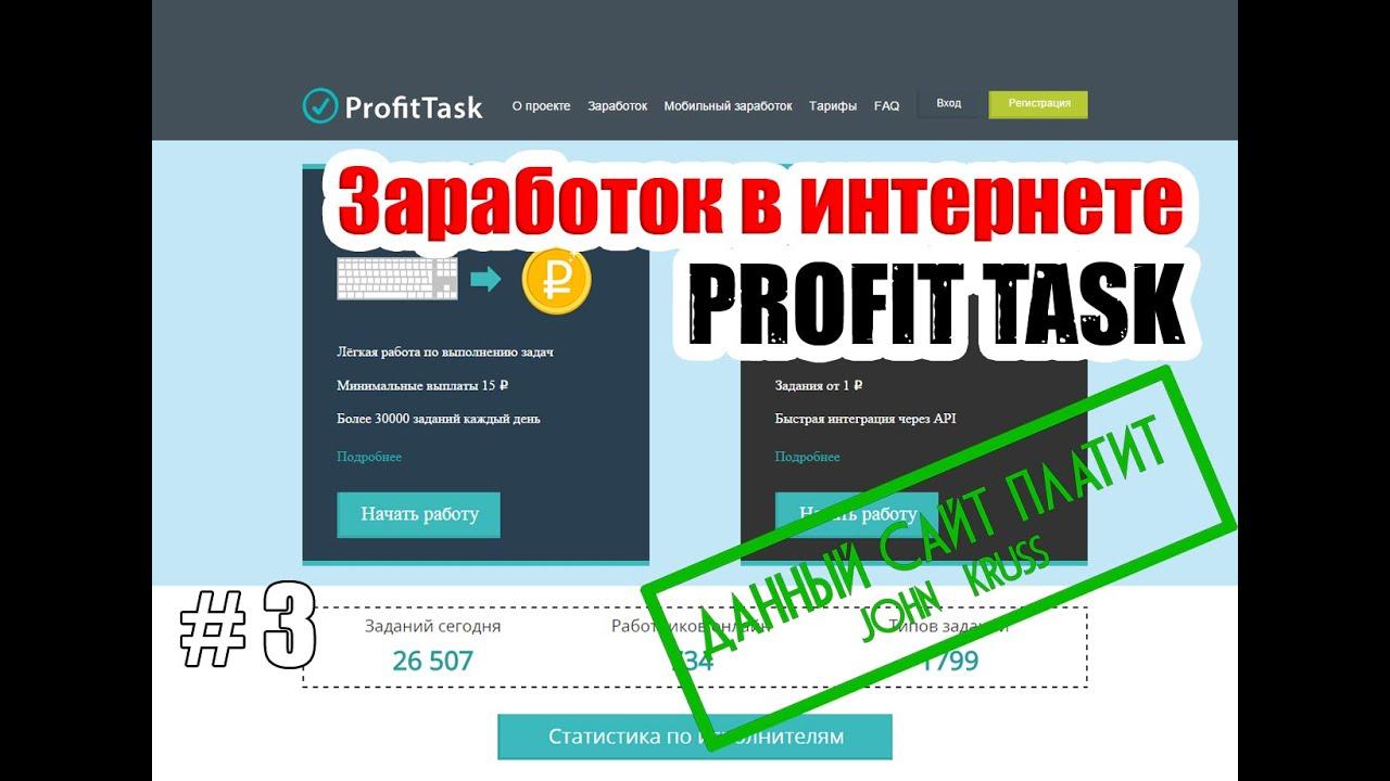 заработок в интернете profittask