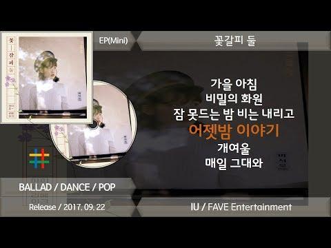 아이유 (IU) 리메이크 / 꽃갈피 둘 / MINI Album