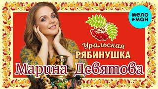 Марина Девятова  - Уральская рябинушка (Альбом 2021)