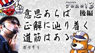 【プロスロ13 第17弾_メガコンコルド1280稲沢店編(後編)】「プロスロ」原作者のガリぞうが勝利目指してガチで立ち回る1日!