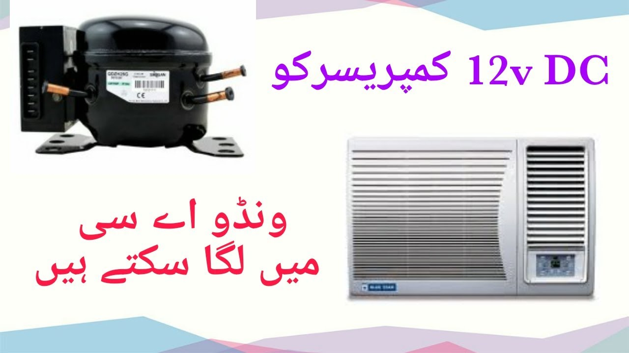 12v Dc Refrigerator Compressor Use In 1 Ton Ac Youtube