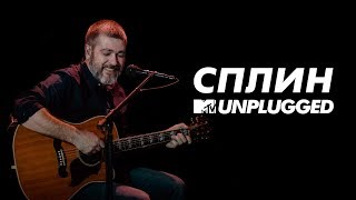MTV UNPLUGGED Сплин