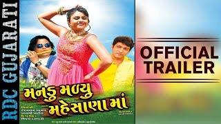 Download Hindi Video Songs - Mandu Malyu Mahesana Ma - Trailer | Hitu Kanodiya, Jagdish Thakor | Upcoming Gujarati Movie 2017