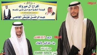 الإستقبال في حفل زواج الشاب عبدالرحمن بن عويض الجامعي thumbnail
