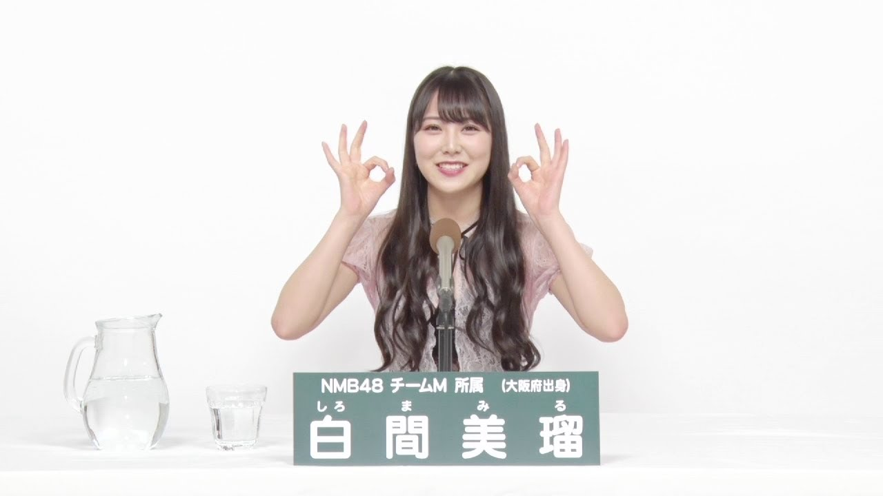 NMB48 Team M  白間 美瑠 (MIRU SHIROMA)