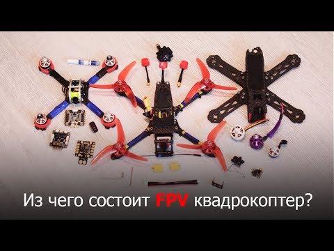 Фото Из чего состоит FPV квадрокоптер? Что нужно для сборки FPV дрона?