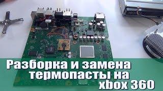 Замена термопасты Xbox 360