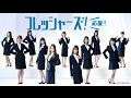 乃木坂46、AKB48の名曲「ヘビーローテーション」をカバー はるやまフレッシャーズ応…