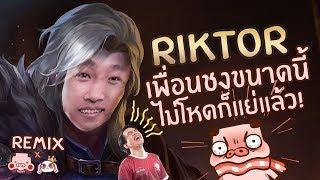 เมือ ReMix ลองจับ Riktor เพื่อนชงแบบนี้ ไม่โหดยังไงไหว??!!!!!